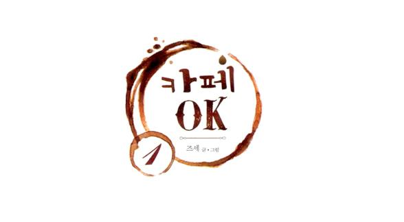 즈세 작가의 '카페 OK(CAFE OK)'