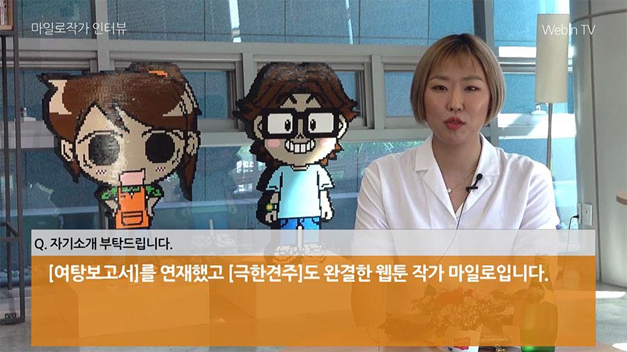 '여탕보고서', '극한 견주' 마일로 작가 인터뷰