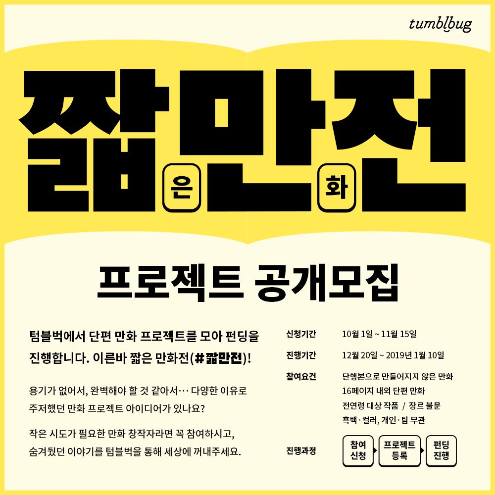 '텀블벅', 단편 만화 프로젝트 '짧.만.전' 11월 15일까지 진행