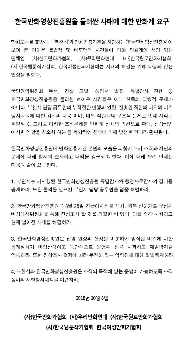 만협 등 5개 협회, 부천시와 진흥원에 4가지 요구를 포함한 '한국만화영상진흥원을 둘러싼 사태에 대한 만화계 요구' 성명서 발표