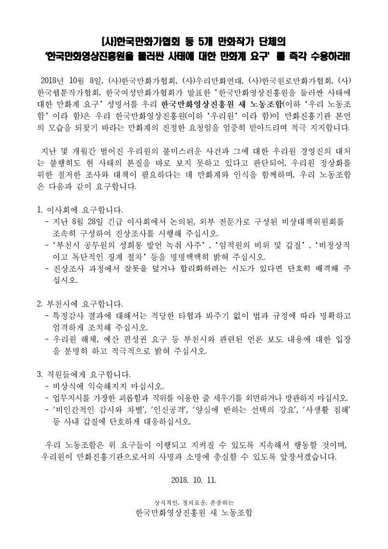 '한국만화영상진흥원 새 노동조합', 만협 등 5개 만화작가 단체가 발표한 '한국만화영상진흥원을 둘러싼 사태에 대한 만화계 요구' 지지 성명 발표