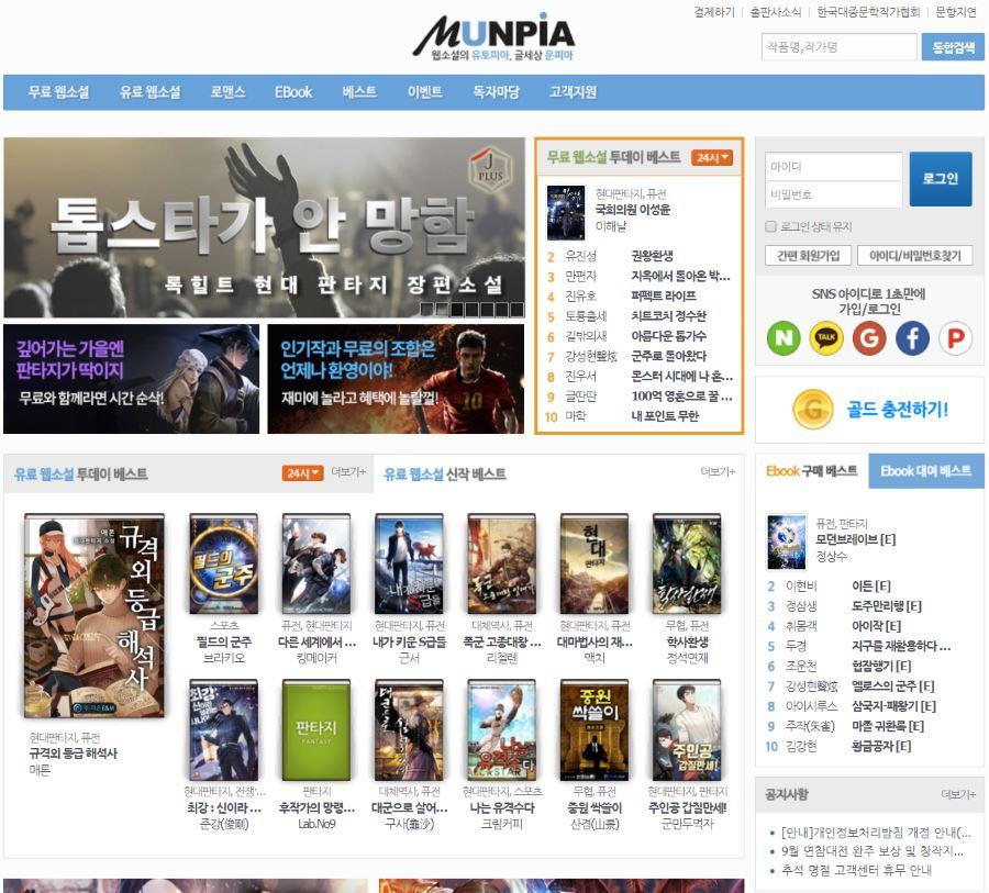 웹소설 플랫폼 '문피아', CLL·엔씨소프트로부터 250억원 투자유치 '글로벌 진출과 OSMU 사업 본격화'