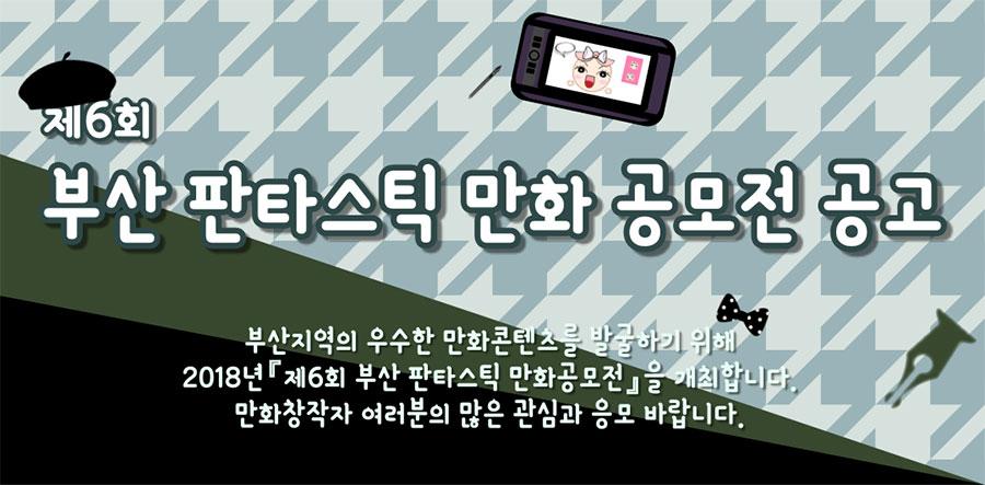 부산지역의 우수한 만화콘텐츠를 발굴하기 위해 '제6회 부산 판타스틱 만화공모전' 개최