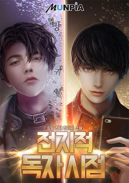 문피아, 싱숑 작가의 '전지적 독자 시점' 조회 수 1000만 돌파 발표