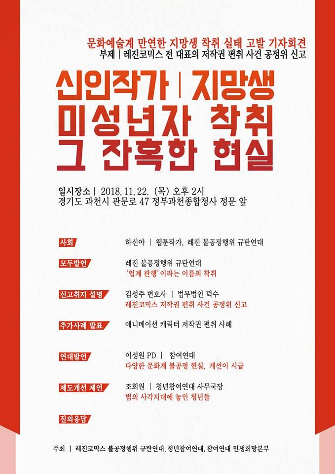 레진코믹스 불공정행위 규탄연대 '문화예술계 만연한 지망생 착취 실태 고발 기자회견' 11월 22일 진행