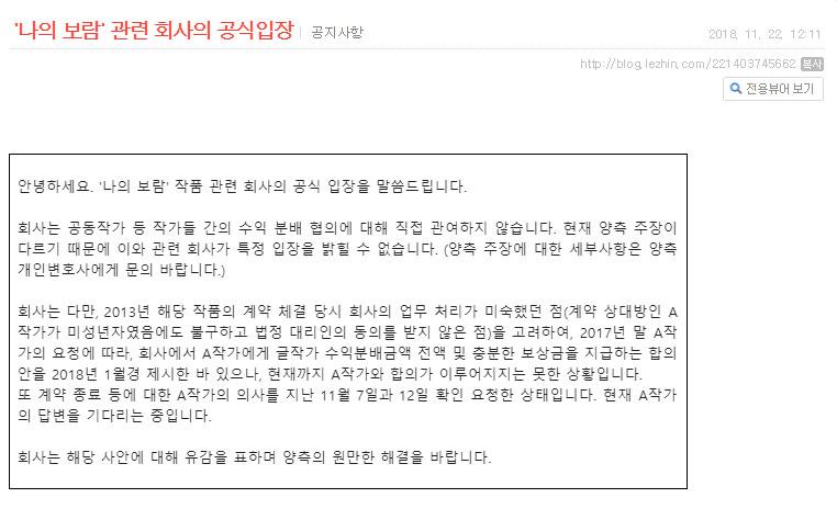 레진코믹스 '나의 보람' 작품 관련 '특정 입장을 밝힐 수 없다' 공식 입장 발표, '레규연'과 피해작가 반박