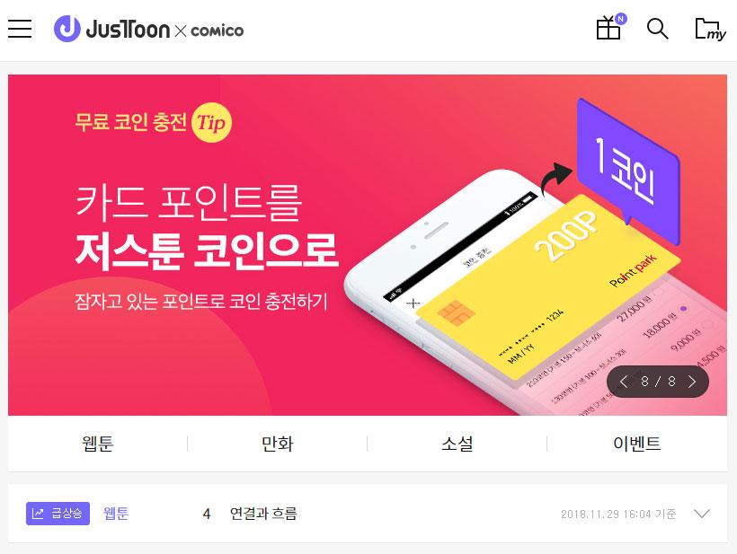 18년 10월 웹 트래픽 기반 31개의 웹툰 플랫폼 순위 정보, 티어2 그룹에 합류 '저스툰'