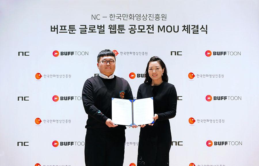 한국만화영상진흥원과 엔씨소프트, 우수 웹툰 작가 및 IP 발굴을 위해 '제1회 NC 버프툰 글로벌 웹툰스타 오디션' 공동 개최