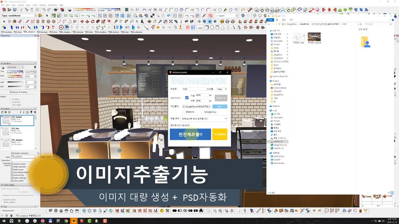 AB프로젝트(엘프화가, 파사 작가), 스케치업 확장 프로그램 '웹툰 배경 자동 내보내기 <WEEX(WEbtoon EXporter)>' 펀딩 공개