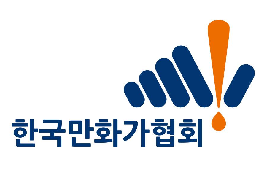 '비합리적인 방심위의 웹툰 불법사이트 신고 과정을 점검' 불법사이트 집중 신고 1월 17일까지 진행