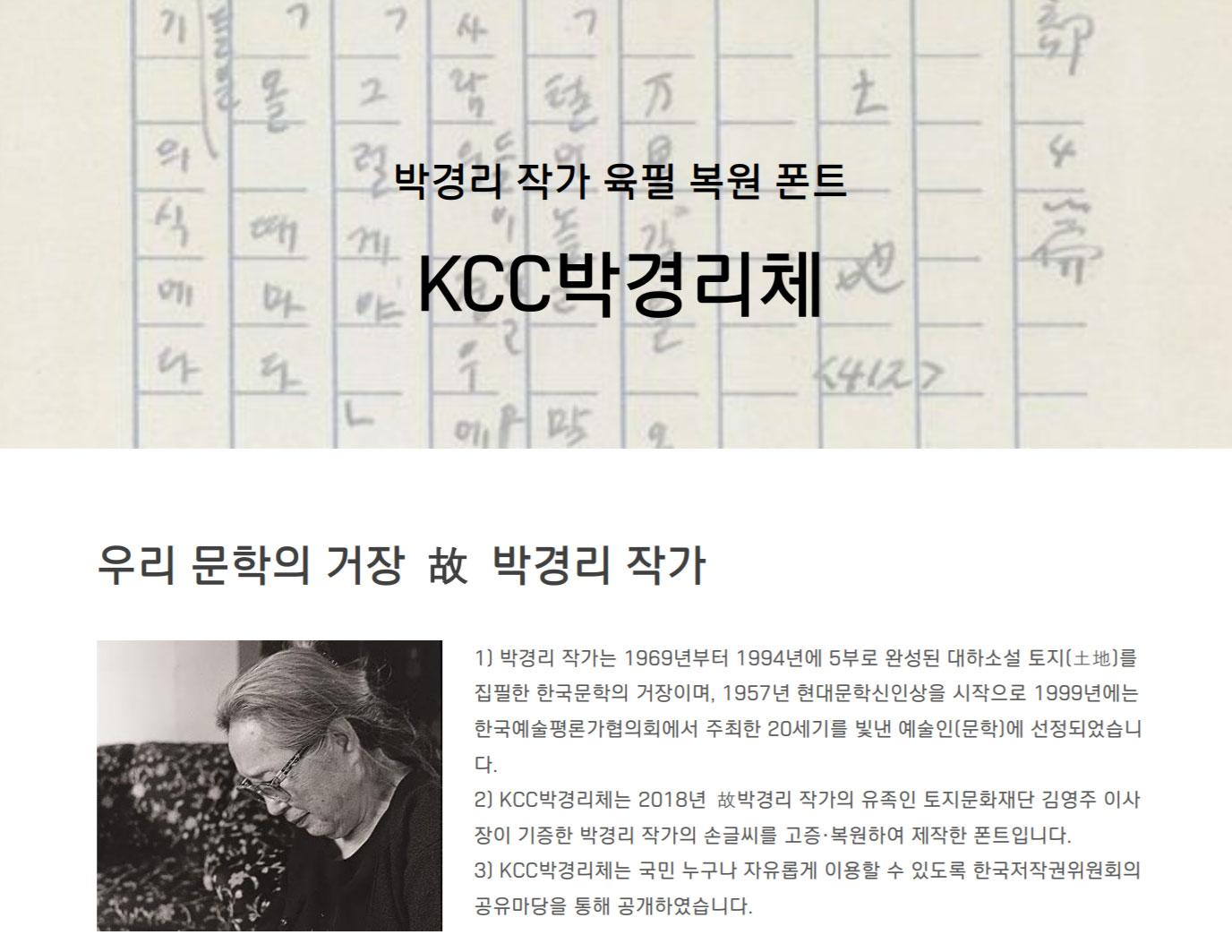 故박경리 작가 10주기, 'KCC박경리체' 무료 공개
