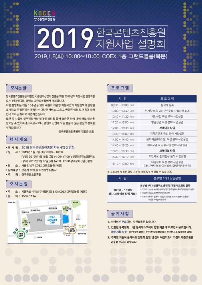 '한국콘텐츠진흥원' 2019 콘텐츠 지원사업 설명회 개최 '8일(서울)/15일(부산)/17일(광주)'