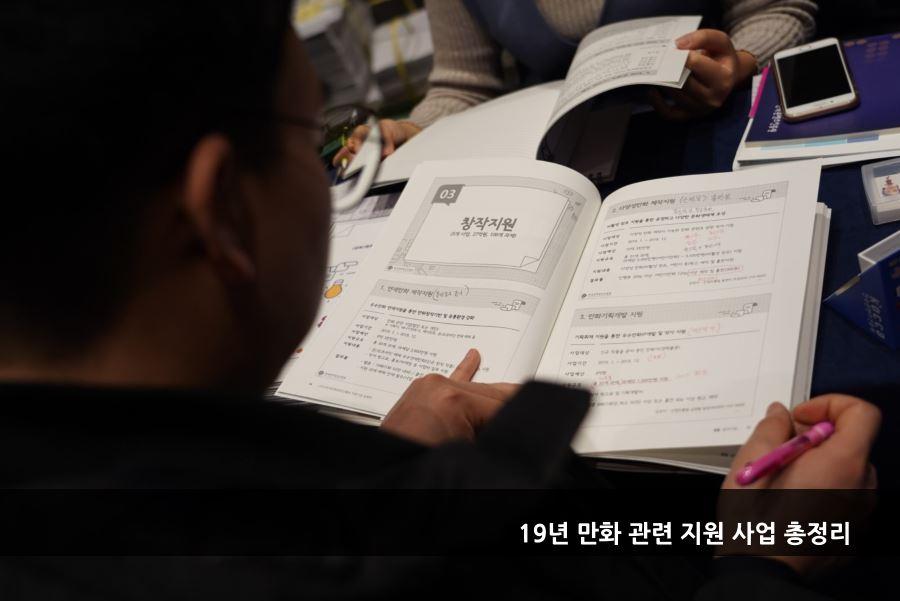 19년 만화·웹툰 관련 지원 사업 총정리