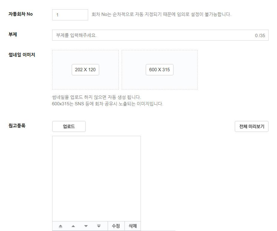 네이버웹툰 베스트도전 'JPG'와 'GIF' 외 이미지, 파일 지원 종료