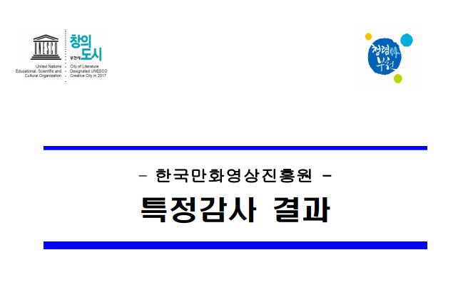 부천시 '한국만화영상진흥원 특정감사 결과' 공개