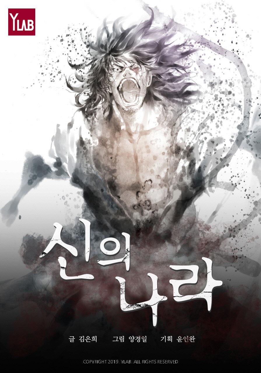 와이랩, 넷플릭스 오리지널 시리즈 '킹덤' 원작 만화 '신의 나라' 네이버 시리즈를 통해 공개