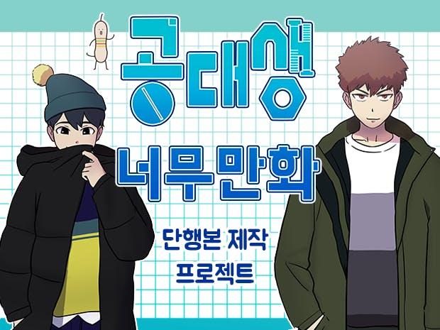 최삡뺩 작가의 <공대생 너무만화> 단행본 텀블벅 펀딩 열려
