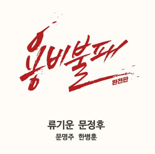 """<용비불패> 완전판 네이버웹툰 연재, """"새로 태어난 만화"""""""