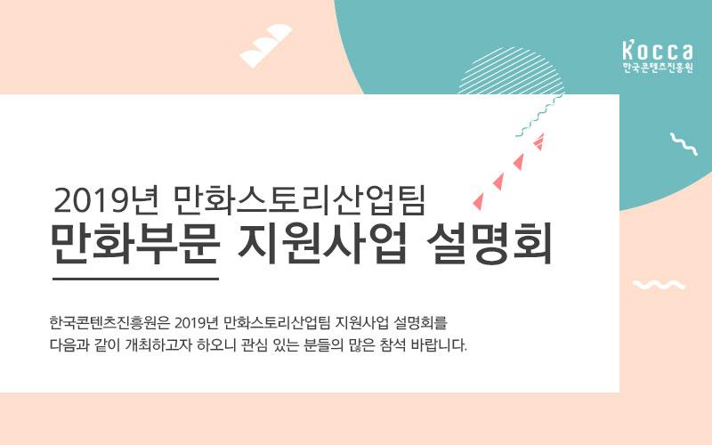콘텐츠진흥원, 2019년 만화스토리산업팀 만화부문 지원사업 설명회 개최