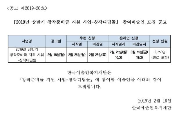 한국예술인복지재단 『2019년 상반기 창작준비금 지원 사업-창작디딤돌』 참여예술인 모집