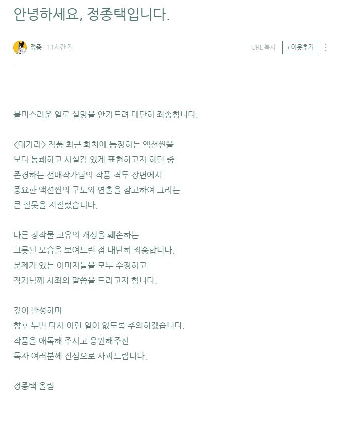 트레이싱 논란 <대가리> 정종택 작가, 블로그에 사과문 게재