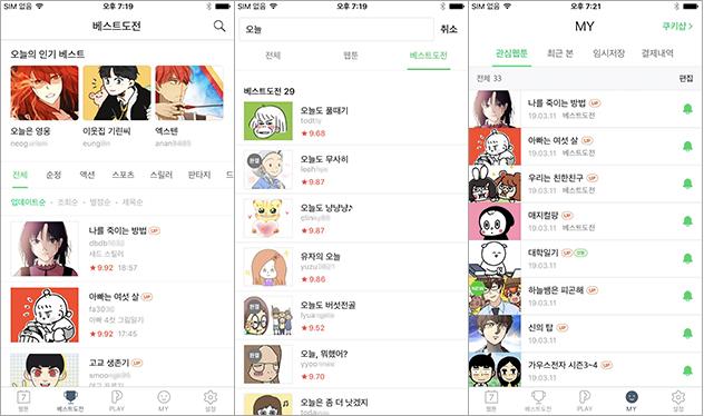 네이버웹툰, 앱 업그레이드로 베스트도전 작품도 네이버웹툰 앱으로 만난다