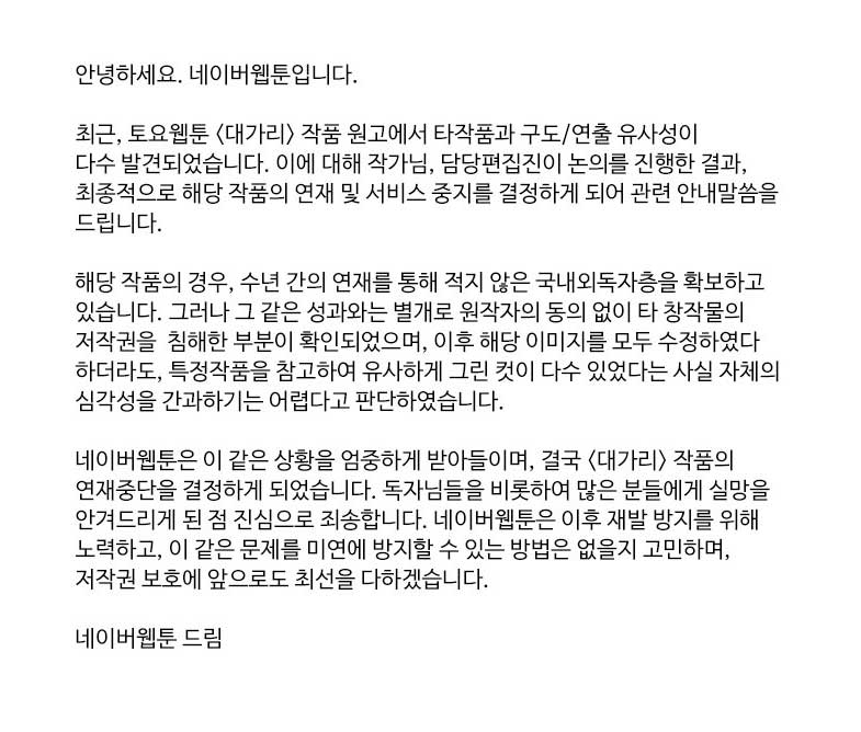 '네이버웹툰' 트레이싱 논란의 <대가리>, 연재 및 서비스 중지 발표