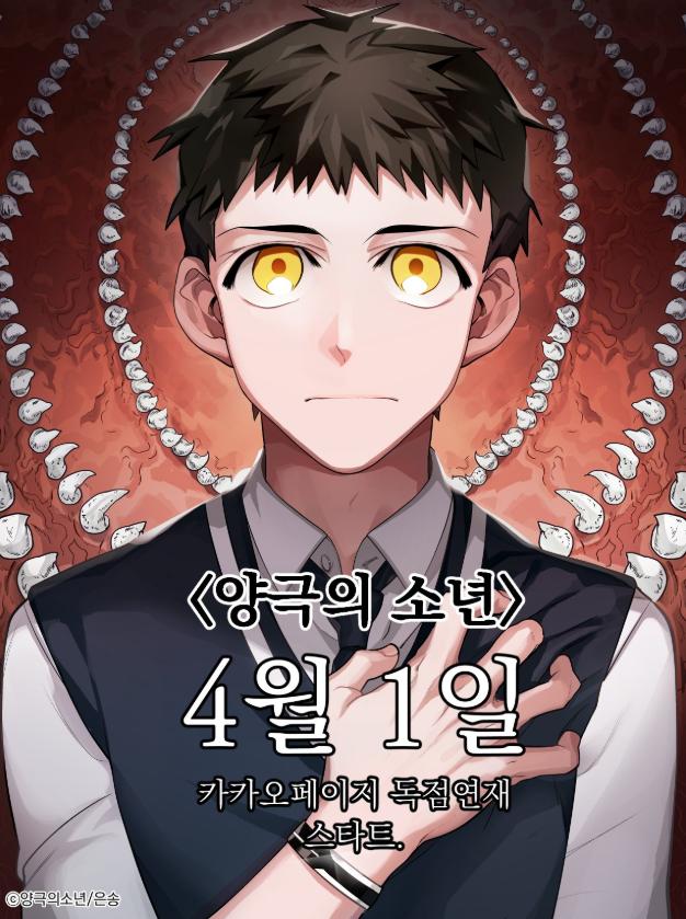 <양극의 소년> 2년 3개월만에 카카오페이지 단독 런칭