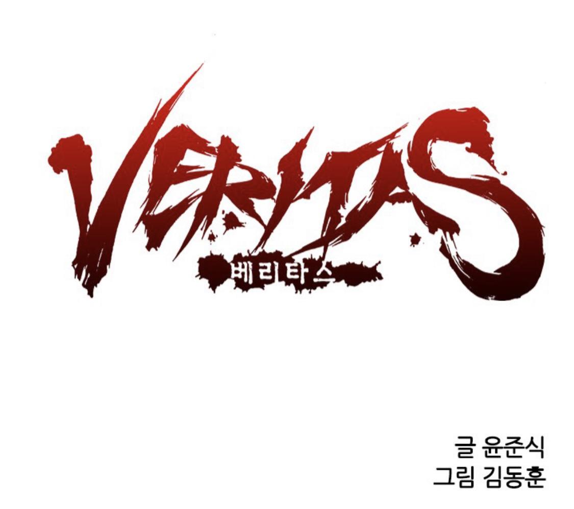 윤준식, 김동훈 작가의 <베리타스>, 컬러 웹툰 <베리타스 W>로 연재