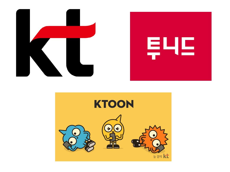 KT-투니드 일방적 계약변경, 피해는 작가와 독자에게 고스란히