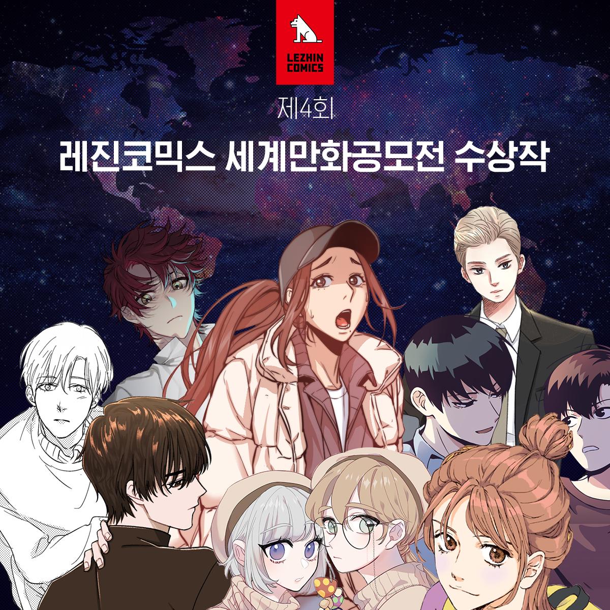레진코믹스, 제 4회 세계만화공모전 수상작 발표
