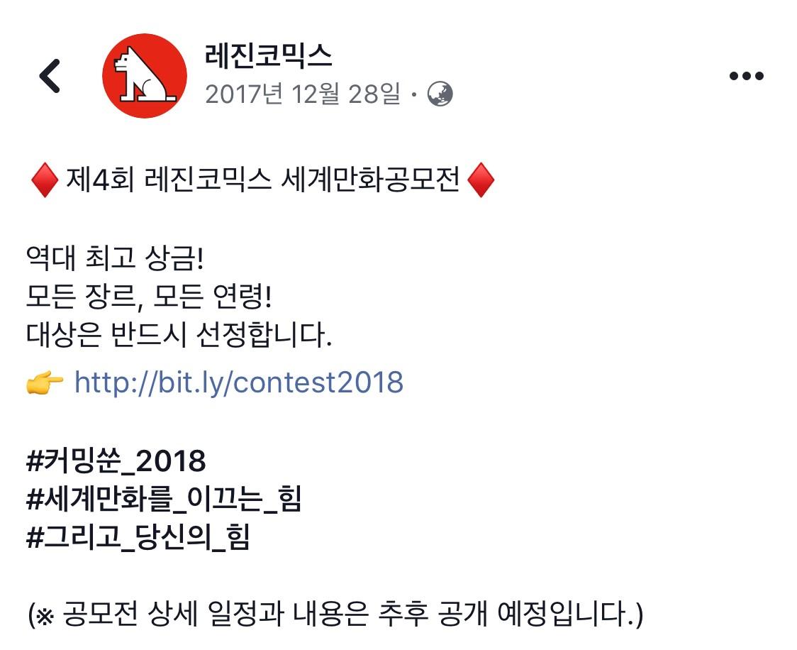 """레진코믹스 세계만화 공모전 """"대상 없음"""" 논란... 독자 비판 거세져"""
