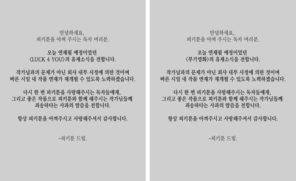 """피키툰 휴재작품 더 늘어... 198화 연재한 """"부기영화""""와 6화 연재한 """"LUCKY 4 YOU"""" 포함"""