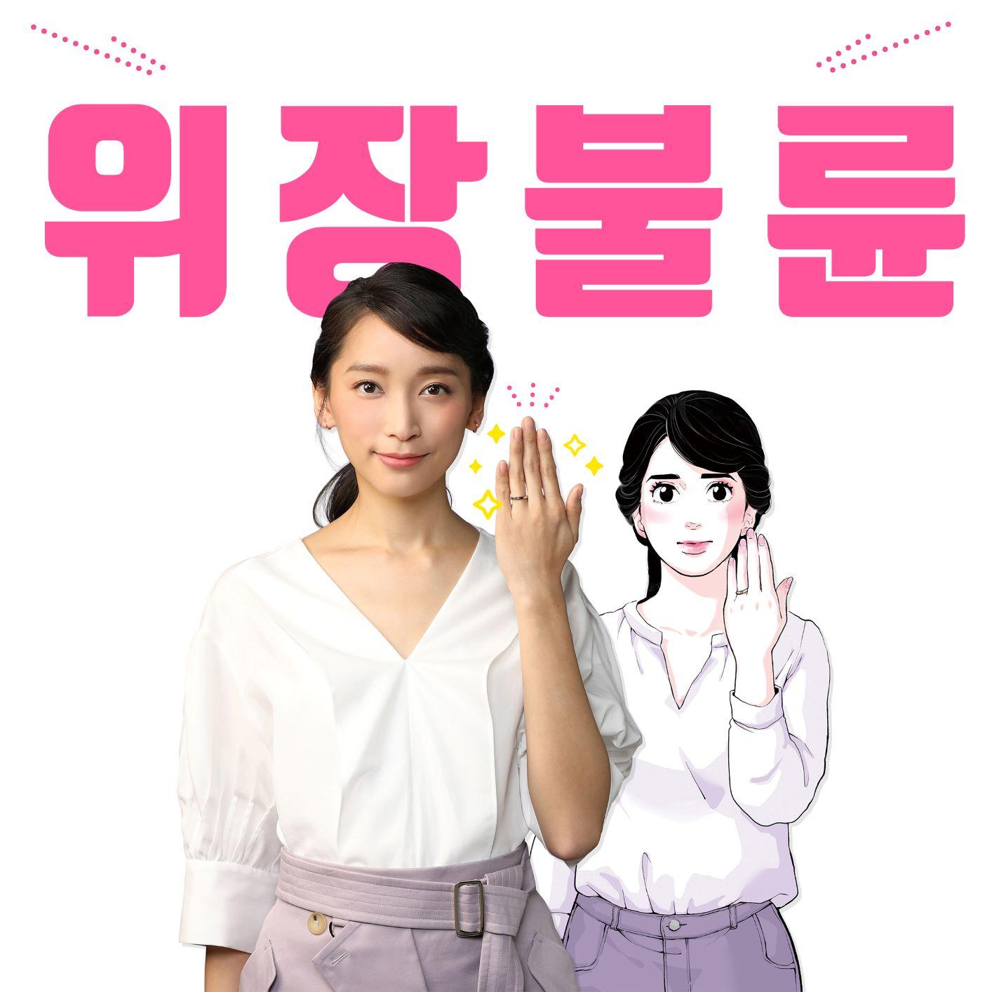 """와이랩 네이버웹툰 """"위장불륜"""",  7월부터 일본에서 황금시간대 드라마 방영 예정"""