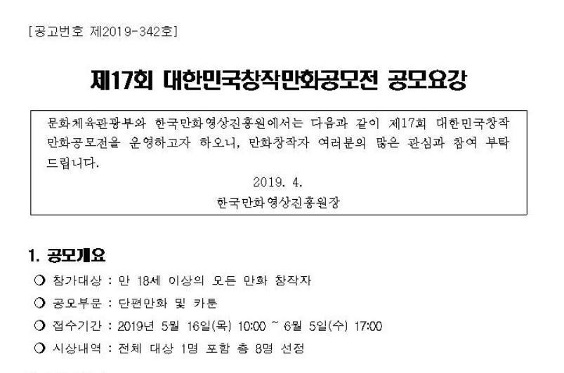 제 17회 대한민국 창작만화공모전 공모... 5월 16일부터 접수 시작(~6.5)