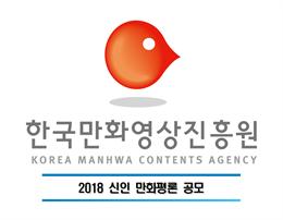'만화/웹툰을 좋아하는 분들이라 도전해보세요!' 신예 만화 전문 평론가 발굴 위한 <2018 신인만화평론 공모> 개최