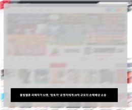 불법웹툰 피해작가 52명, '밤토끼' 운영자에게 20억 규모의 손해배상 소송