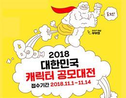 총 3,000 만원 규모 '2018 대한민국 캐릭터 공모대전' 11월 1일부터 14일간 진행