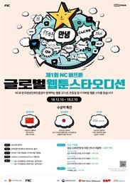 한중일 동시 연재 기회 '제1회 NC 버프툰 글로벌 웹툰스타 오디션' 19년 2월 10일까지 진행