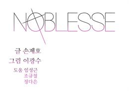 """약 11년간 연재된 손제호, 이광수 작가의 '노블레스' 완결, """"그동안 정말 감사했습니다"""""""
