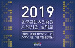 한국콘텐즈진흥원은 '2019년 지원사업 설명회' 1월 8일(화) 코엑스에서 개최