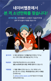 네이버웹툰, 경력작가 대상 '본.격. 소년만화' 모집