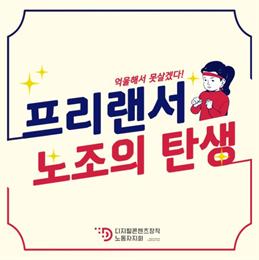 """디콘지회 인터뷰, """"노조의 우산 함께 씁시다"""""""