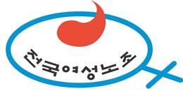 """전국여성노조 안현정 사무처장 인터뷰 """"두려움 깨고 나온 디콘지회, 함께 합시다"""""""