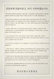 한국콘텐츠진흥원, 전현직 직원 비리 사건에 사과문 게재