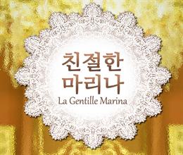 친절한 마리나 (La  Gentille Marina)