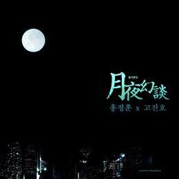 월야환담 (月夜幻談)