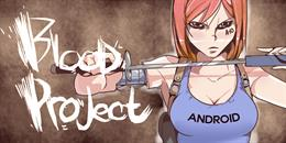 블러드 프로젝트