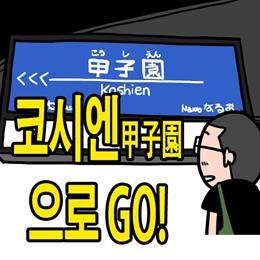 코시엔甲子園으로 GO!