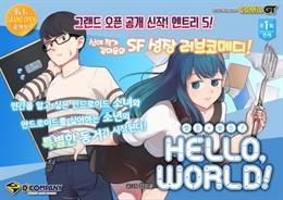 헬로 월드! (Hello, World!)